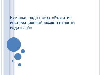 Курсовая подготовка «Развитие информационной компетентности родителей»