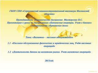 ГБОУ СПО «Серпуховский машиностроительный техникум Московской области»
