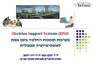 D ecision  S upport  S ystems ( DSS ) מערכות  תומכות החלטה בזמן  אמת לאופטימיזציה תפעולית