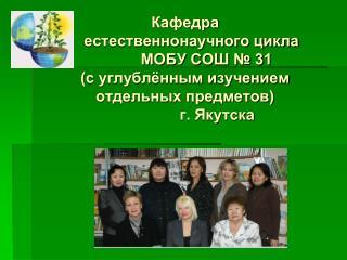 Состав кафедры Руководитель: Софронова Ксения Ивановна