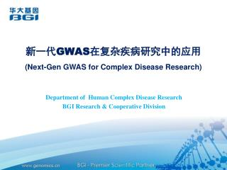 新一代 GWAS 在复杂疾病研究中的应用 (Next-Gen GWAS for Complex Disease Research)