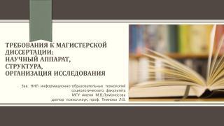 Требования к магистерской диссертации:  научный аппарат,  структура,  организация исследования