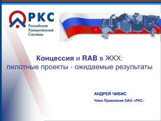 АНДРЕЙ ЧИБИС Член Правления ОАО «РКС »
