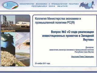 Коллегия Министерства экономики и промышленной политики РС(Я)