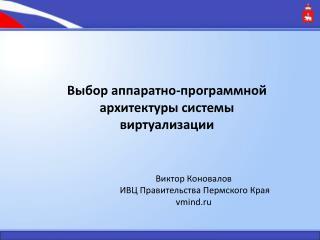 Виктор Коновалов  ИВЦ Правительства Пермского Края vmind.ru
