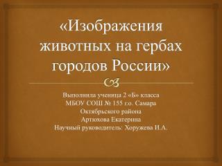 Изображения животных на гербах городов России