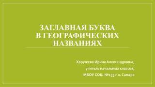 Запись геогр. названий