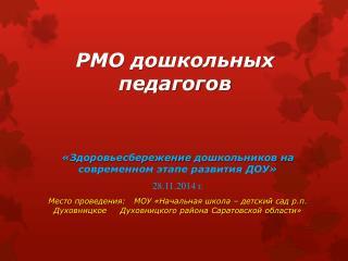 РМО дошкольных педагогов