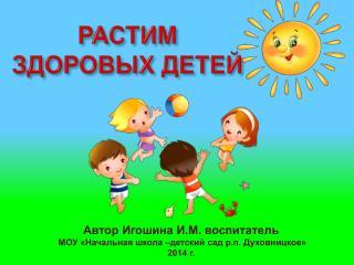 «Растим здоровых детей»