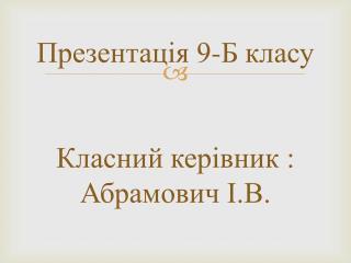 Abramovich