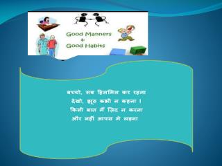 Good Manners and Good Habits !