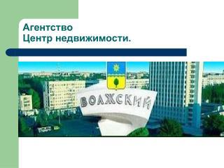 агентство Центр недвижимости
