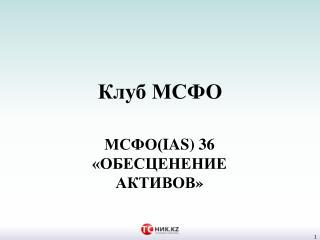 "Клуб МСФО (IAS)36 ""Обесцинение активов"""