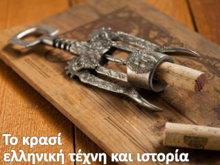 Το κρασί ελληνική τέχνη και ιστορία