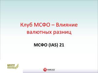 Клуб МСФО - Влияние валютных разниц