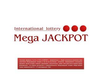 Международная лотерея Mega JACKPOT