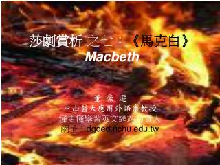 :   Macbeth