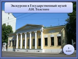 Экскурсия в Государственный музей  Л.Н. Толстого