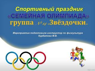 """Семейная Олимпиада в группе """"Звёздочки"""""""