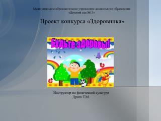 презентация проекта Здоровинка