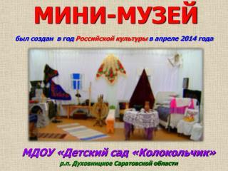 Мини-музей МДОУ