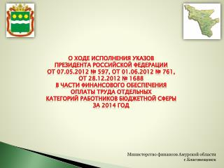 О ходе исполнения Указов Президента РФ за 2014 год
