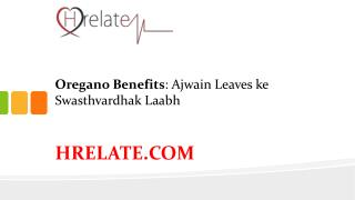 Oregano Benefits Ajwain Leaves ke Swasthvardhak Laabh