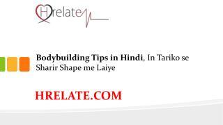 In Tariko se Sharir Shape me Laiye Tips In Hindi