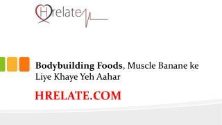 Diet In Hindi: Muscle Banane Ke Liye Khaye Yeh Aahar