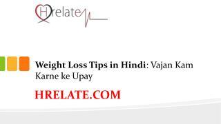 Weight Loss Tips in Hindi: Vajan Kam  Karne ke Upay