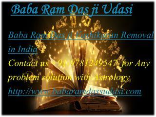 vashikaran removal in india Baba Ram Das ji Udasi