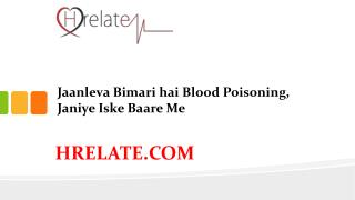 Blood Poisoning Ek sankraman bimari