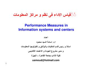 Performance Measures in Information systems and centers