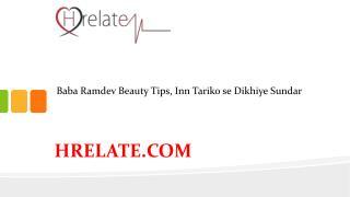 Sundar Dikhne Ke Liye Janiye Baba Ramdev Beauty Tips