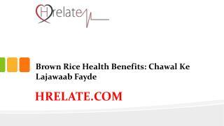 Brown Rice Ke Lajawaab Fayde Janiye