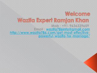 GET MOST EFFECTIVE POWERFUL WAZIFA FOR MARRIAGE   91-9636339