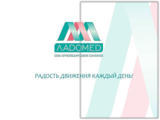 """Презентация ООО """"ЛАДОМЕД"""""""