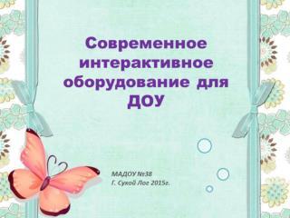 МАДОУ 38. Современное интерактивное оборудование для ДОУ