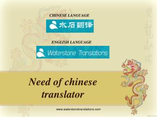 need of chinese translator