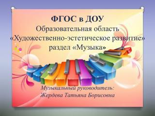 ФГОС о музыкальном воспитании Жердева Т.Б.