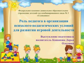 Роль педагога для развития игровой деятельности Кашапова Д.О