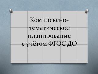 планирование по ФГОС ДО