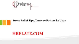 Stress Relief Tips Me Janiye Stress Ko Door Karne Ke Upaye