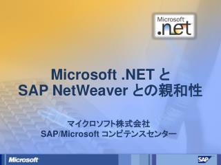 Microsoft    SAP NetWeaver
