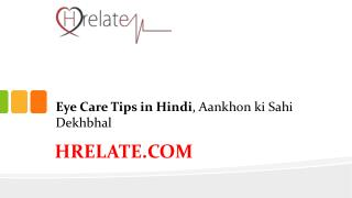 Eye Care Tips Se Apani Ankho Ki Kijiye Dekhbhal