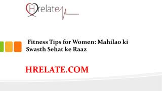 Fitness Tips Se Mahilaye Pa Sakti Hai Apni Achhi Sehat