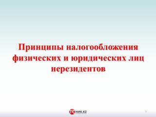 Принципы международного налогообложения - вебинар