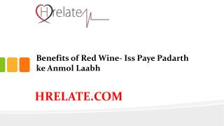 Benefits of Red Wine: Janiye Iske Swasthvardhak Laabh