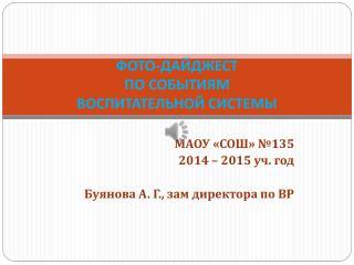 ФотоДайджест по событиям в МАОУ СОШ № 135, г. Пермь, в 2014-