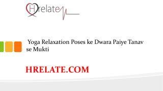 Janiye Relaxing Yoga Poses Aur Paaiye Tanav Se Rahat
